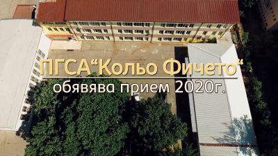 """Поради големия интерес-видео за специалностите за Прием 2020 в ПГСА """"Кольо Фичето"""" - Изображение 1"""
