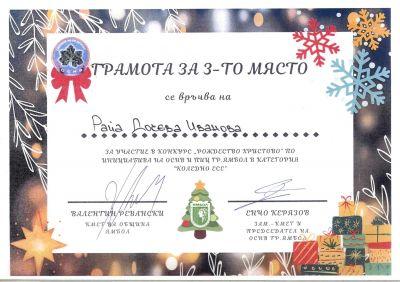 """Ученици от ГСАГД""""Кольо Фичето"""" с първи места и призове от силни конкурси - Изображение 2"""