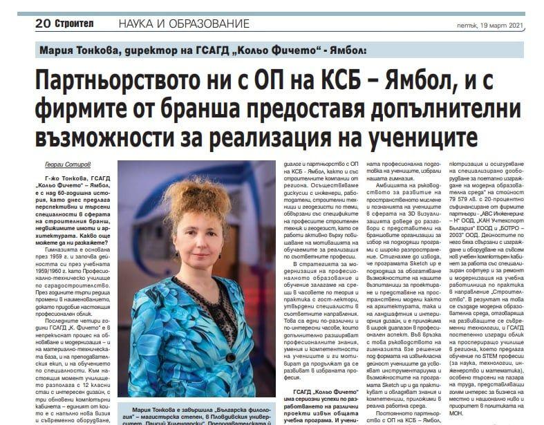 """Директорът на ГСАГД""""Кольо Фичето"""" с интервю за вестник """"Строител"""" - голяма снимка"""