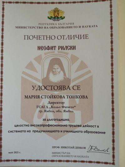 """Министерска награда """"Неофит Рилски"""" за директора на ГСАГД """"Кольо Фичето"""" - Изображение 3"""