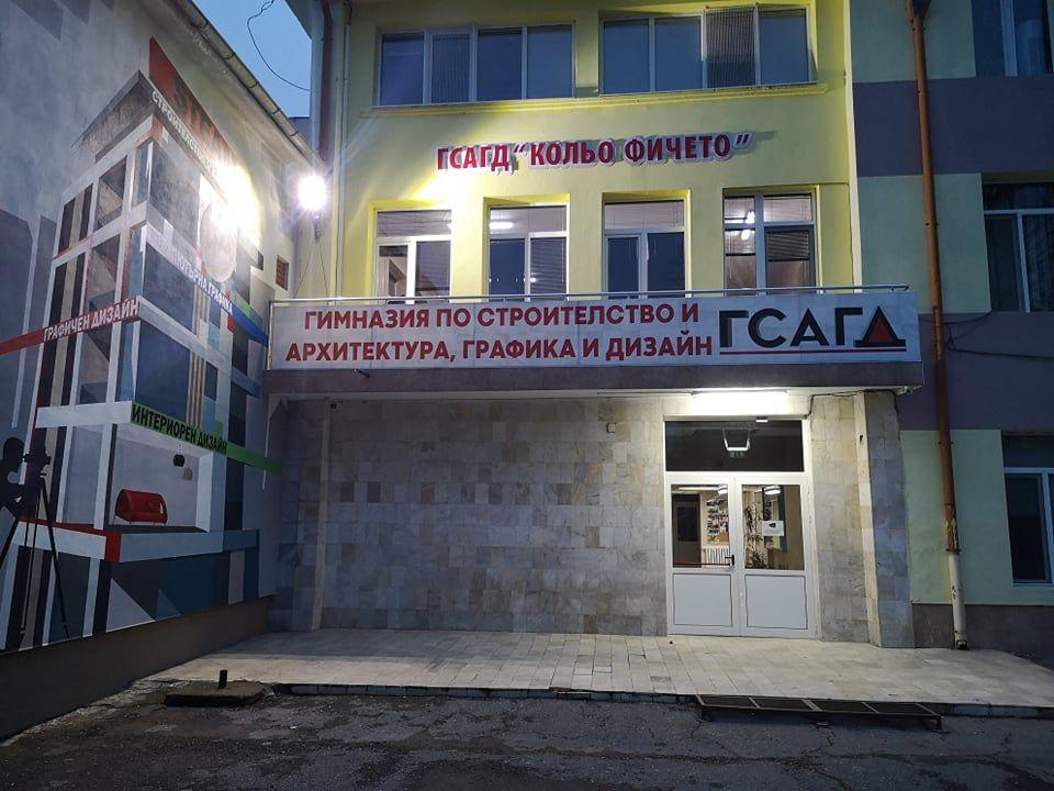 """Нов проект спечели ръководството на ГСАГД""""Кольо Фичето"""" - голяма снимка"""